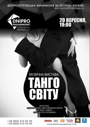 спектакль Музыкальный спектакль «Танго мира» в Днепре (в Днепропетровске)