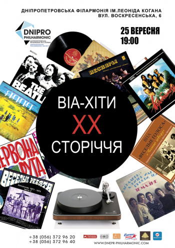спектакль ВИА-хиты 20 столетия в Днепропетровске