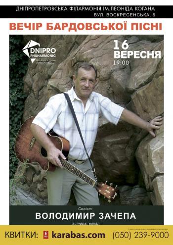 спектакль Вечер бардовской песни в Днепропетровске