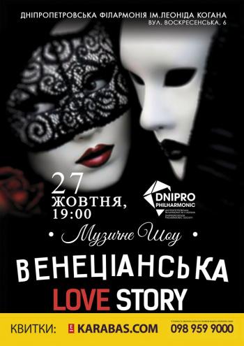 спектакль Венецианская Love story в Днепре (в Днепропетровске)