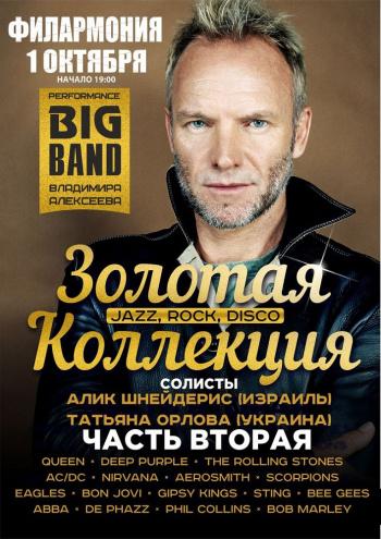 Концерт Золотая Коллекция в Одессе - 1