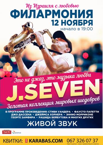 Концерт J.Seven в Хмельницком