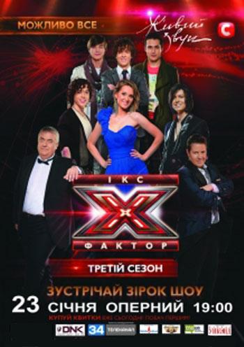 Концерт X-фактор в Днепропетровске