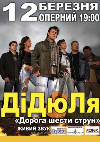 Концерт ДиДюЛя в Днепропетровске - 1