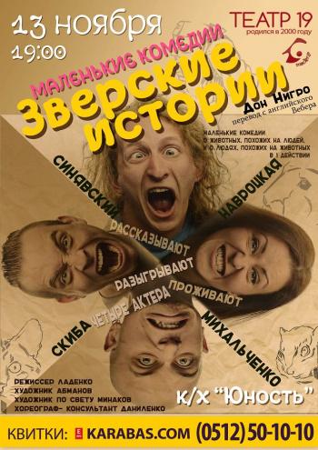 спектакль Зверские истории в Николаеве