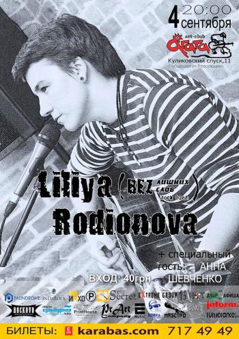 спектакль Liliya Rodionova в Харькове