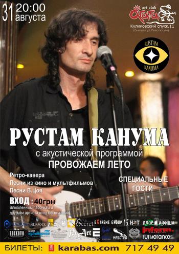 спектакль Рустам Канума в Харькове