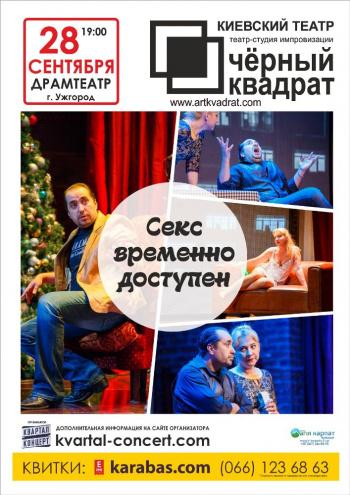 спектакль Черный квадрат. Секс временно доступен в Ужгороде