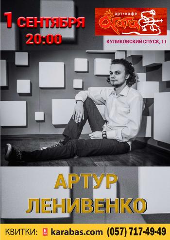 Концерт Артур Ленивенко в Харькове