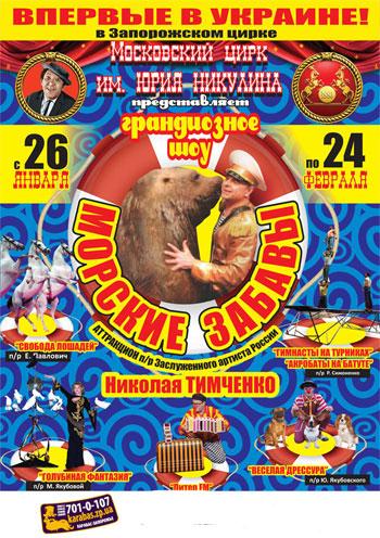 спектакль «Морские Забавы» в Запорожье
