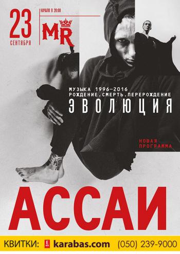 Концерт АССАИ в Днепропетровске