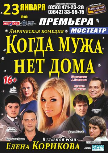 спектакль Когда мужа нет дома в Северодонецке