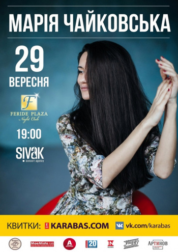 Концерт Мария Чайковская в Виннице - 1