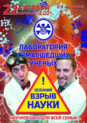 спектакль Лаборатория сумасшедших ученых в Запорожье - 1