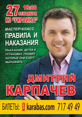 семинар Дмитрий Карпачев в Харькове