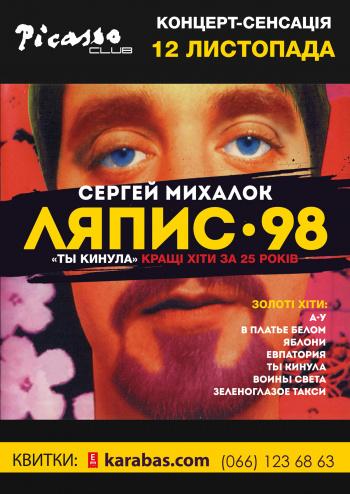 Концерт Сергей Михалок и группа ЛЯПИС 98 в Львове - 1