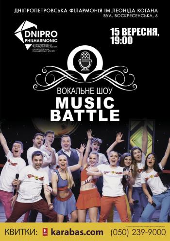 спектакль Music battle в Днепропетровске