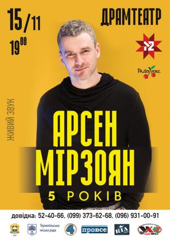 Концерт Арсен Мирзоян в Тернополе