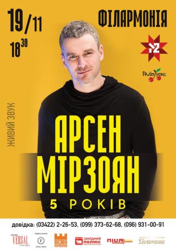 Концерт Арсен Мирзоян в Ивано-Франковске