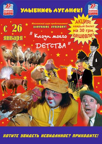 спектакль Клоун моего детства в Луганске