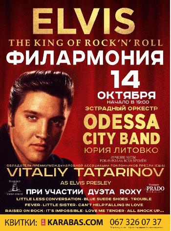 Концерт Концерт-посвящение Элвису Пресли в Одессе