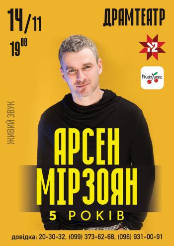 Концерт Арсен Мирзоян в Луцке