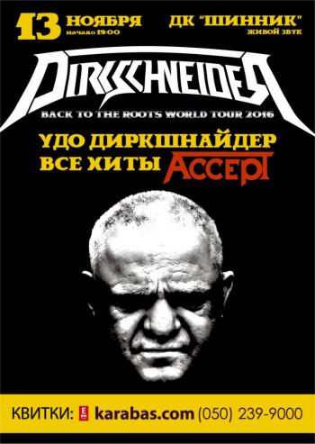 Концерт Dirkschneider / U.D.O. / Все хиты Аccept в Днепре (в Днепропетровске)