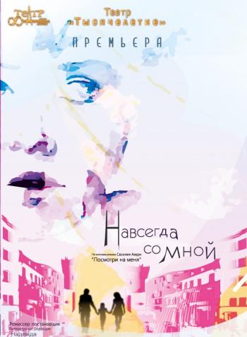 спектакль Навсегда со мной в Киеве - 1