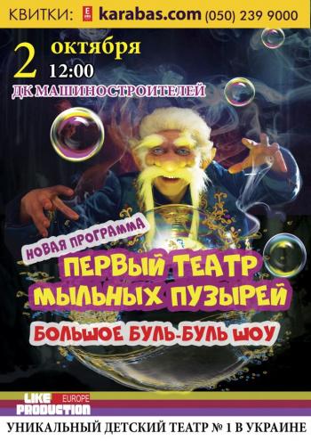 спектакль Большое Буль-Буль шоу в Днепре (в Днепропетровске) - 1