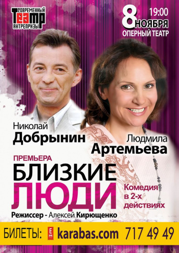 спектакль Близкие люди в Харькове