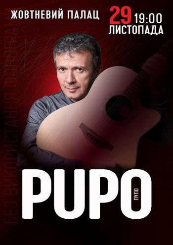 спектакль PUPO в Киеве