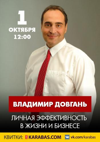 семинар Владимир Довгань в Виннице