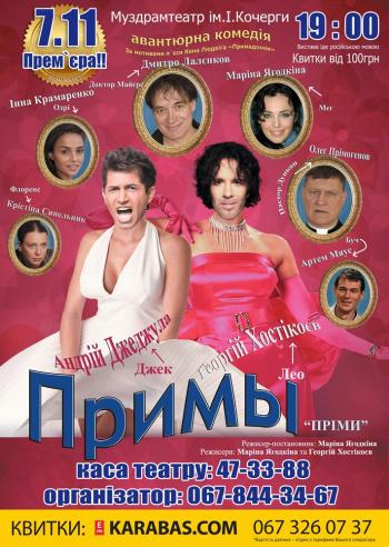 спектакль Примы в Житомире