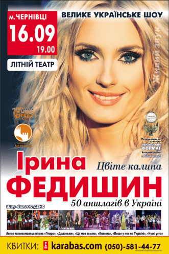 Концерт Ирина Федишин в Черновцах - 1