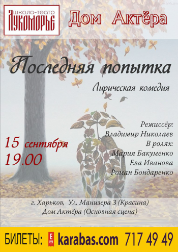 спектакль Последняя попытка в Харькове