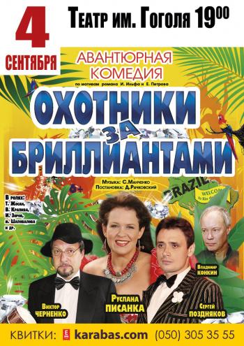 спектакль Охотники за бриллиантами в Полтаве