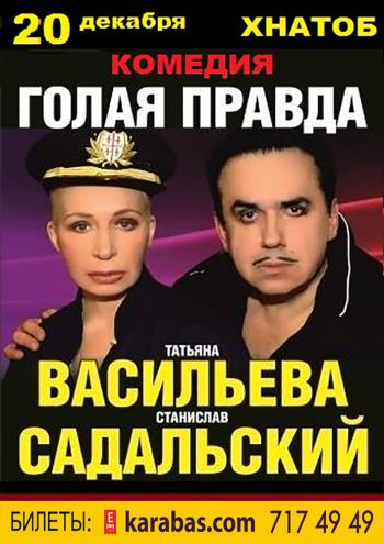 спектакль Голая Правда в Харькове