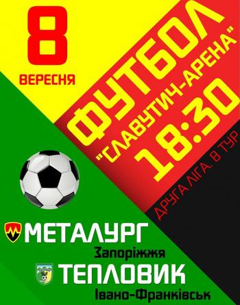 спортивное событие «Металлург» (Запорожье) - «Тепловик» (Ивано-Франковск) в Запорожье