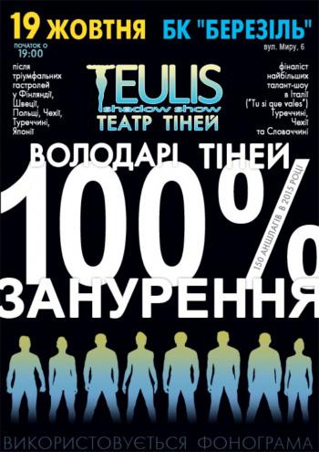 спектакль Театр Теней «Teulis» в Тернополе - 1