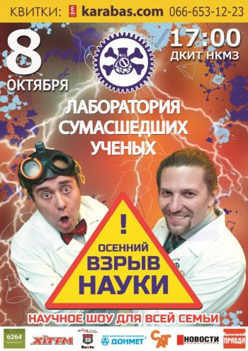 спектакль Лаборатория сумасшедших ученых в Краматорске - 1