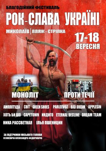 Концерт Рок-Слава Украины в Николаеве