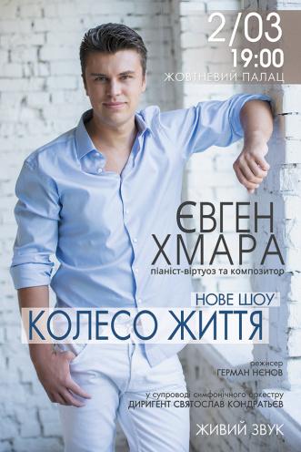 Концерт Євген Хмара. Шоу «Колесо життя» в Києві - 1