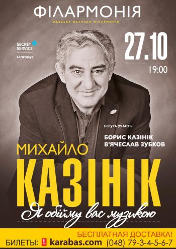 спектакль Михаил Казиник в Одессе