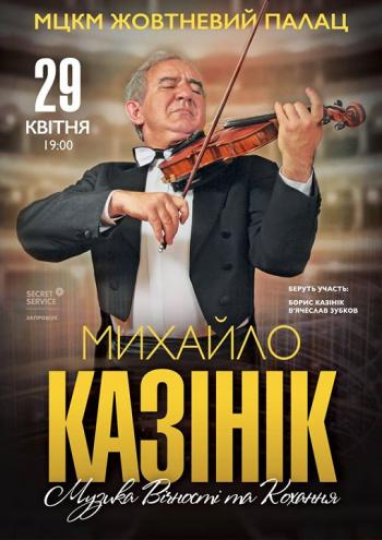 спектакль Михаил Казиник в Киеве