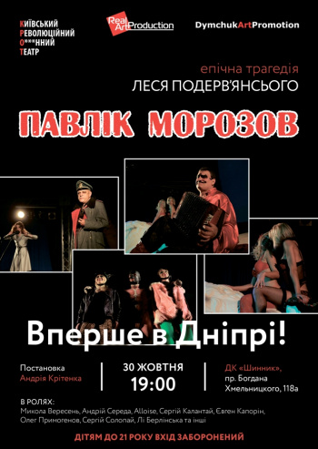 спектакль Лесь Подервянский «Павлик Морозов» в Днепропетровске