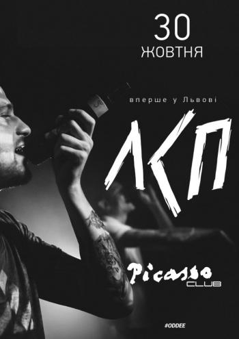 Концерт ЛСП в Львове