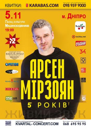 Концерт Арсен Мирзоян в Днепре (в Днепропетровске)