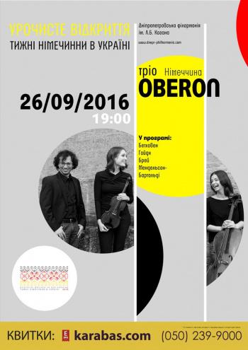 Концерт Трио OBERON в Днепре (в Днепропетровске)