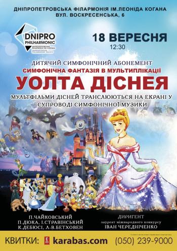 Концерт Симфоническая фантазия Уолта Диснея в Днепре (в Днепропетровске)