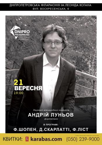 Концерт Андрей Луньов в Днепре (в Днепропетровске)